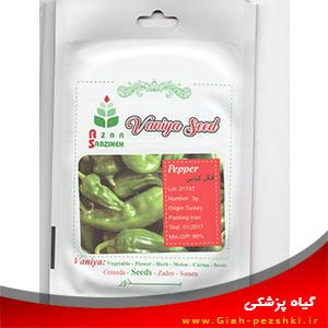 بذر فلفل سبز کبابی ترکیه ای