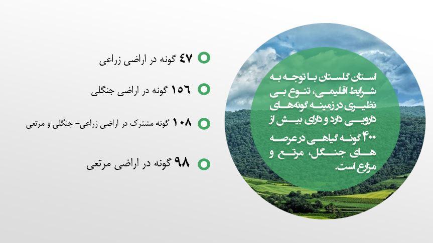 پاورپوینت آماده آموزشی گیاهان دارویی در استان گلستان