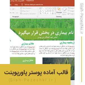 قالب پوستر آماده پاورپوینت گیاه پزشکی و کشاورزی