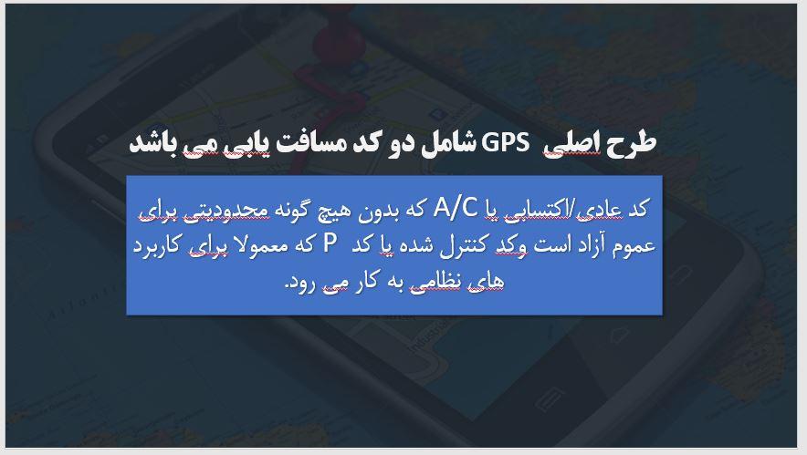 دانلود پاورپوینت آماده با موضوع سامانه موقعیتیابی جهانی (GPS)