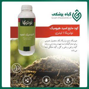کود مایع اسید هیومیک نوتریکا ۱ لیتری