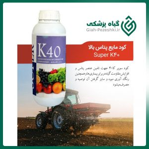 کود مایع پتاس بالا Super K40 سبز آذر