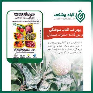 پودر کائولین ضد آفتاب سوختگی و دور کننده حشرات سپیدان 10 کیلوگرمی