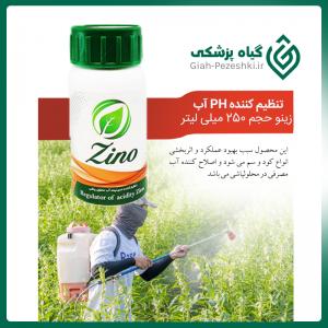 تنظیم کننده PH ( اسیدیته ) آب محلول پاشی زینو حجم 250 میلی لیتر